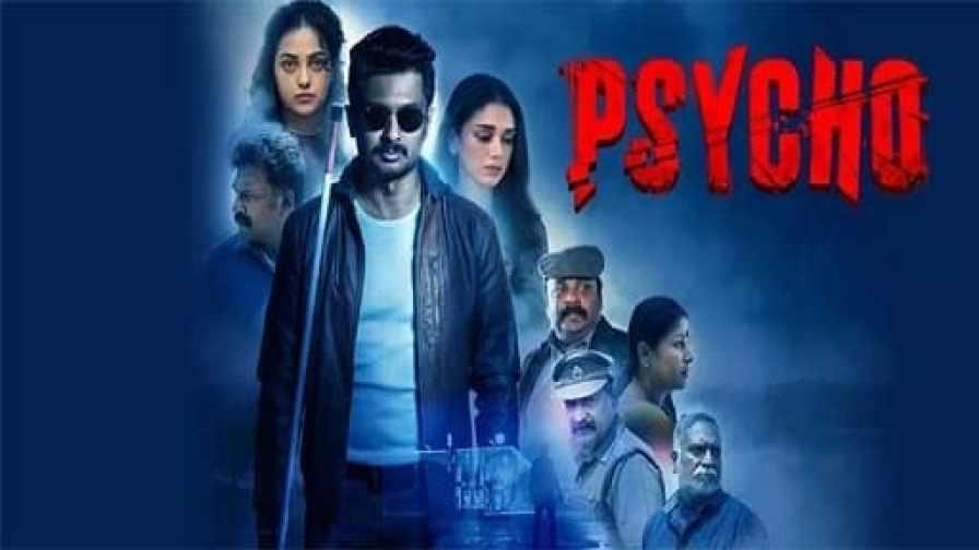 فيلم Psycho