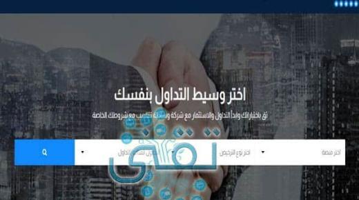موقع ثقة.. دليلك لأفضل شركات التداول المرخصة 2021