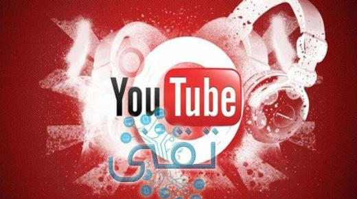 مواقع تحميل فيديوهات اليوتيوب بصيغة mp3 أون لاين