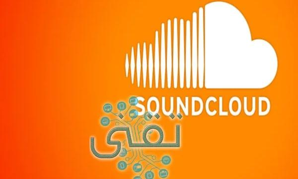 أفضل برنامج لتحميل الأغاني Mp3 من ساوند كلاود للكمبيوتر