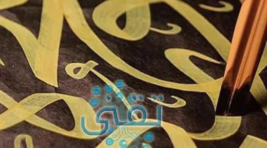 تعرف على أنواع الخط العربي مع الصور