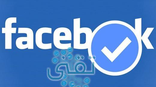 طريقة توثيق حساب فيس بوك بالعلامة الزرقاء 2021