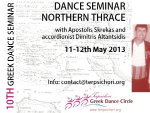 Dance Seminar Northern Thrace photo