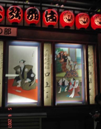 Display-outside-Kabuki-Theater Ginza Tokyo Japan travel