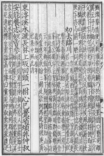 Wang An-shih poetry (2)