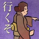2014-07-20_Avatar_Quermesse-Yukata02