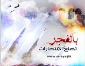 Notice on the PIJ's Jerusalem Brigades website. The Arabic reads,