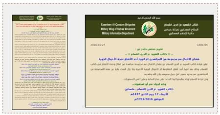 Mensajes publicados por el brazo militar de Hamás.A la derecha: Mensaje publicado el día del colapso del túnel sobre la pérdida de contacto con sus activistas (sitio de las Brigadas Ezz ad din al Qassam, 27 de enero de 2016). A la izquierda: Mensaje sobre la muerte de los siete activistas. En el mensaje se detallaron los nombres, edad y funciones de ellos  (sitio Brigadas Ezz ad din al Qassan 28 de enero 2016)