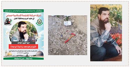 A la derecha: Ibrahim Muhammad Othman Baradiya (página facebook Belén Alhadat, 14 de abril de 2016). En el centro el hacha con la que intentó atacar a un soldado de Tzáhal (página facebook QUDSN, 14 de abril 2016). A la izquierda: Cartel de Hamás (página facebook PALDF, 14 de abril de 2016)
