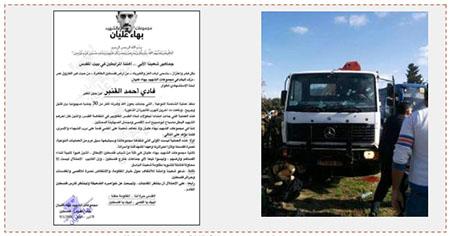 """A la derecha: El camión por medio del cual fue realizado el atentado (página facebook QUDSN, 8 de enero de 2017). A la izquierda: Mensaje asumiendo la responsabilidad por parte de una organización que se hace llamar a sí misma """"Gupo del """"shahid"""" (mártir) Baha Alian"""". El mensaje fue publicado en la página facebook QUDSN que señala que la verdad del mensaje no había sido verificada (página facebook QUDSN, 9 de enero de 2017)"""