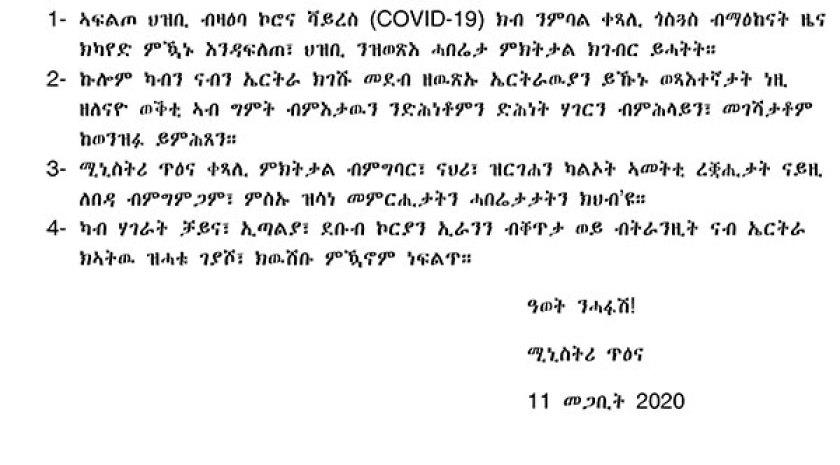 Eritrea COVID-19 public notice -2