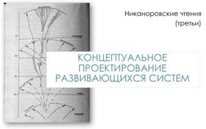 Никаноровские чтения 3
