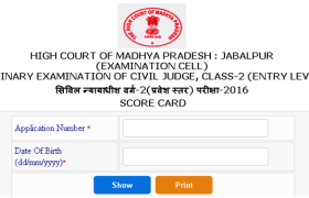 MP high court result 2017