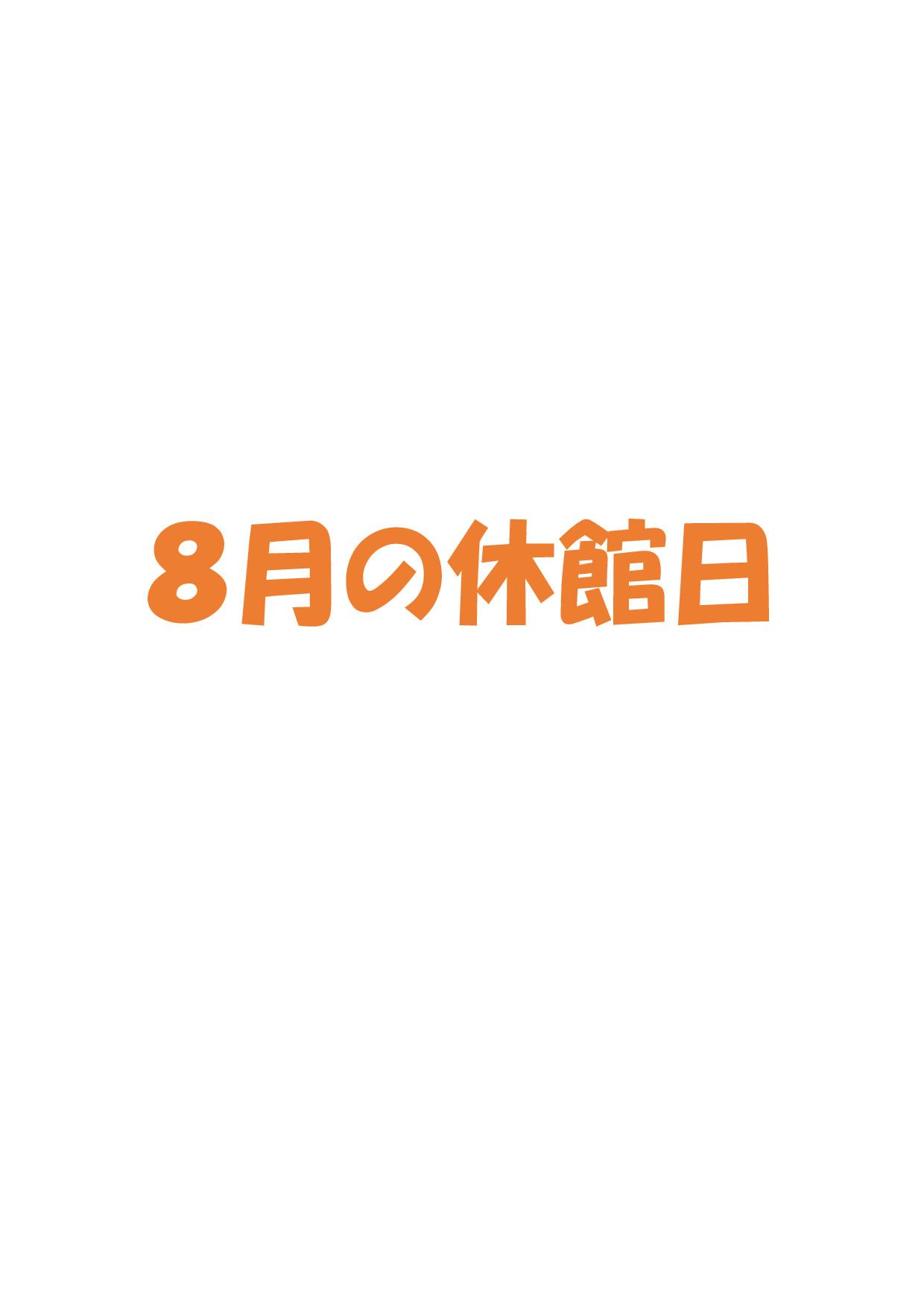 8月の休館日_p001