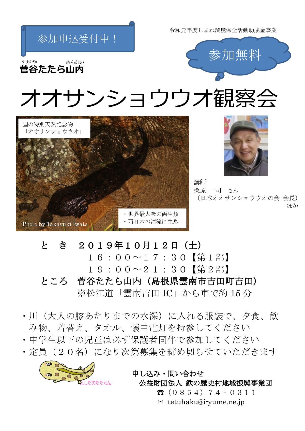 オオサンショウウオ観察会.docx_p001