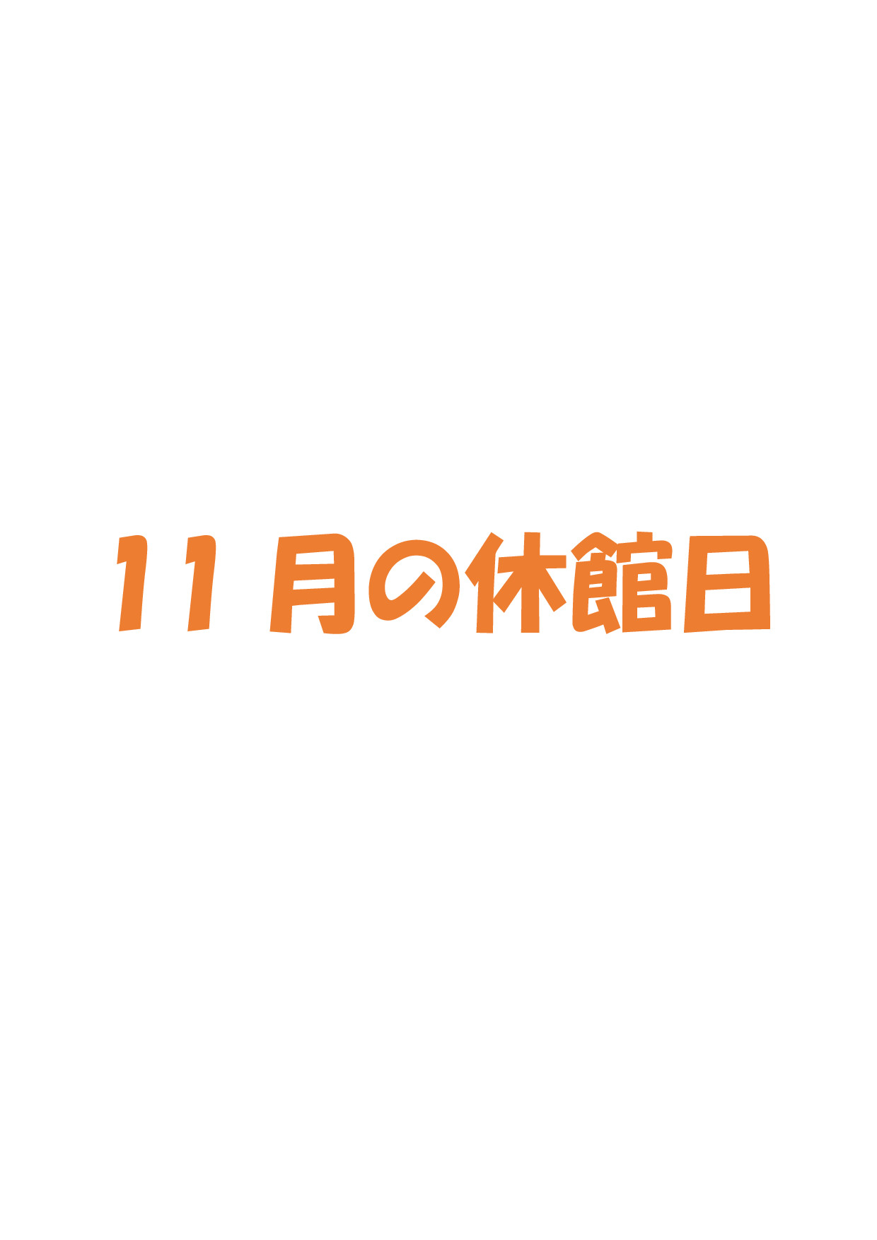 11月の休館日.docx_p001