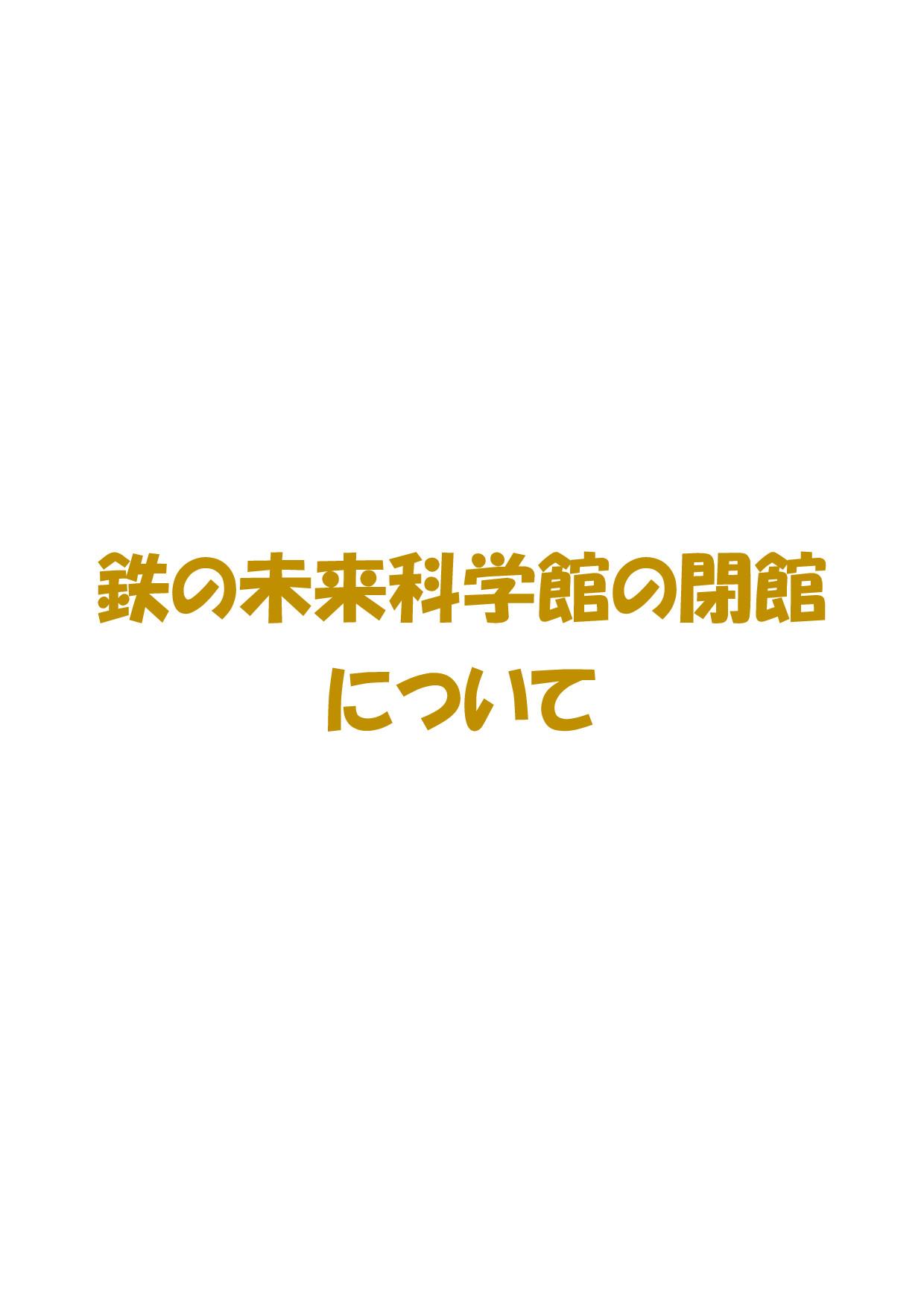 科学館閉館_p001