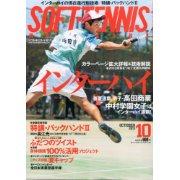 ソフトテニス 全日本高校選手権大会(インハイ、インターハイ)個人戦、ダブルス結果、歴代優勝ペア、男子・女子