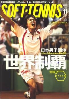 ソフトテニス 世界選手権大会 団体・ダブルス・シングルス 歴代優勝 男子