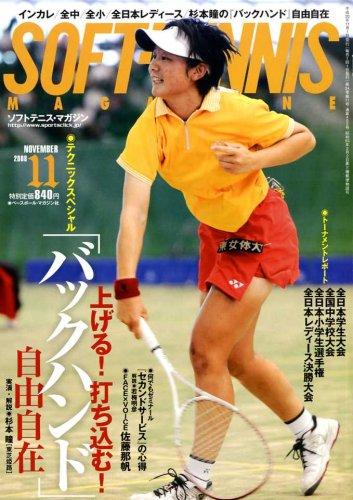ソフトテニス 全国中学大会(全中) 個人戦、ダブルス結果、歴代優勝ペア、男子・女子