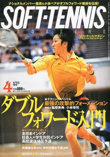 ソフトテニス 全日本インドアソフトテニス選手権大会 歴代優勝ペア 男子