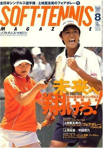 ソフトテニス 全日本シングルス選手権 歴代優勝 男子・女子