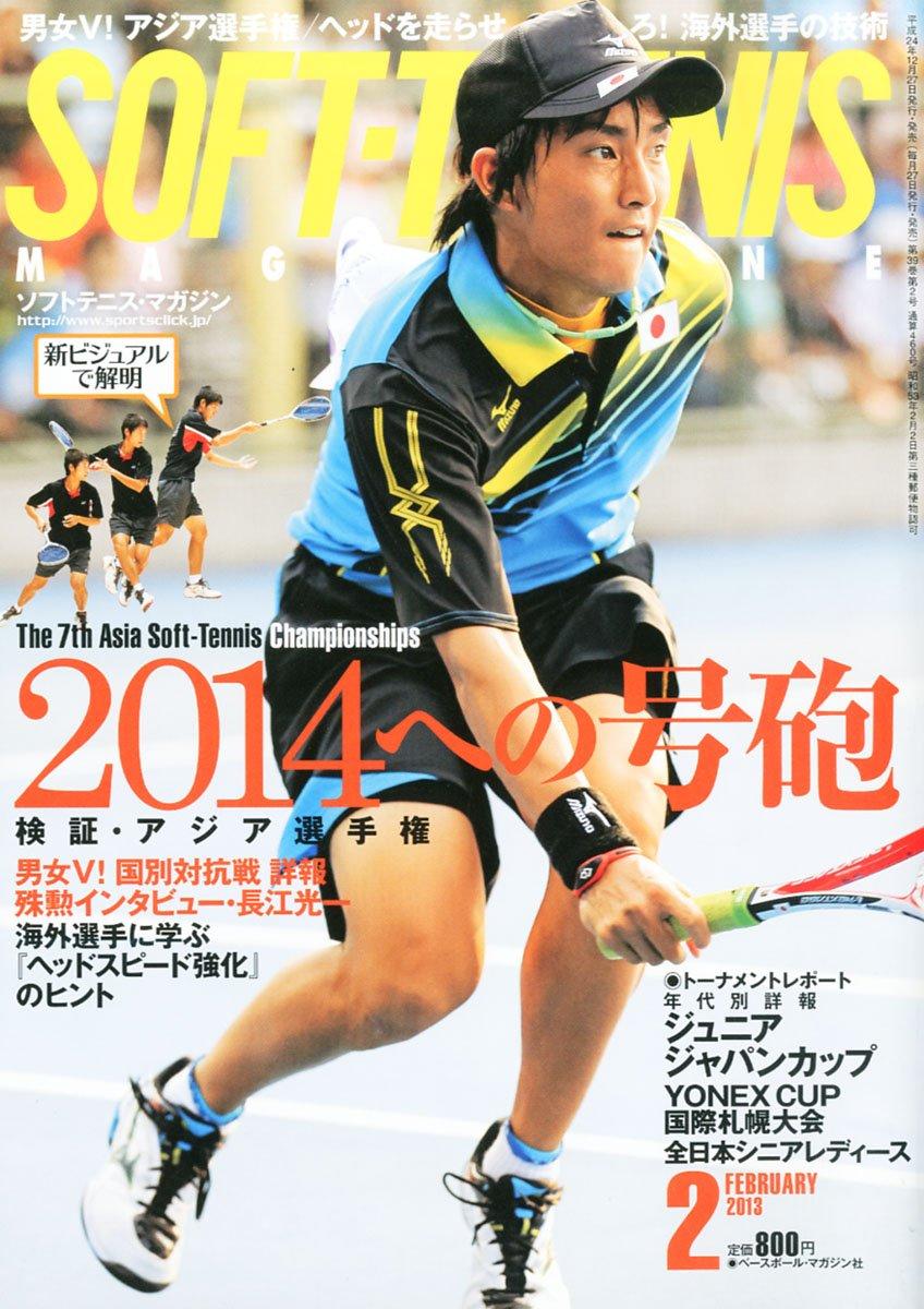 ソフトテニス 全国中学大会(全中) 団体戦結果、歴代優勝校、男子・女子