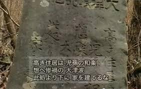 tsunamistone