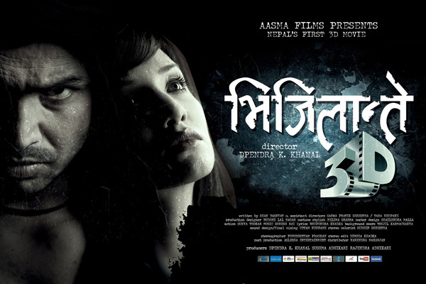 Vigilante-Nepali-Movie-Poster