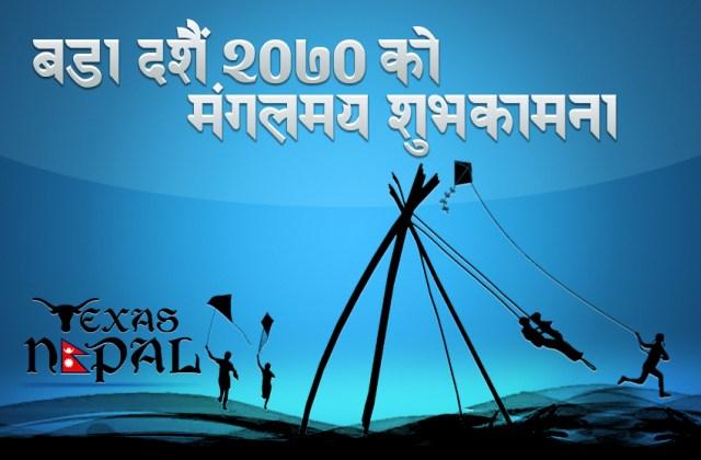 Dashain 2070 blue