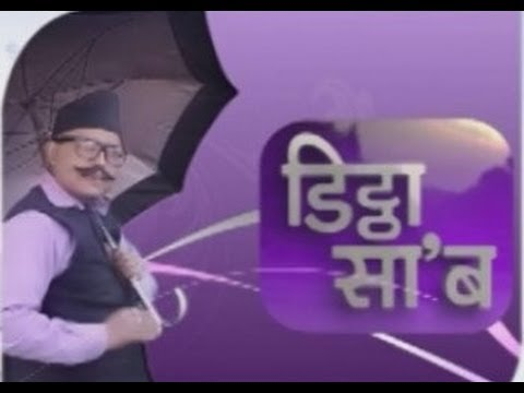 हास्य टेलिशृंखला डिट्ठा साब – Ditha Saab April 11, 2014