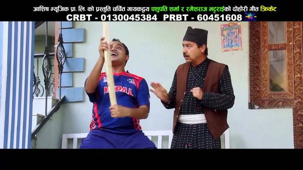Dohori Song Cricket by Pashupati Sharma and Ramesh Raj Bhattarai