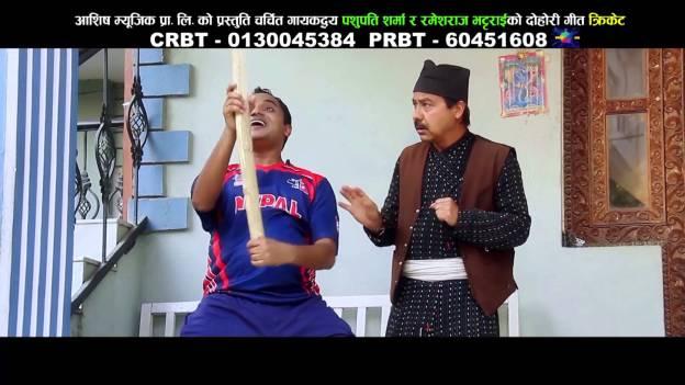 Dohori Song Cricket by Pashupati Sharma and Ramesh Raj Bhattarai