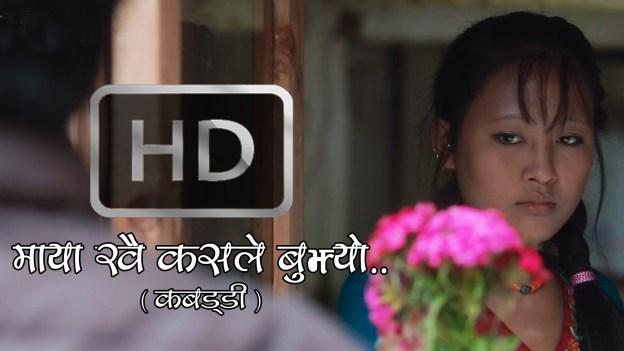 Maya.. (Song) – KABADDI Nepali Movie
