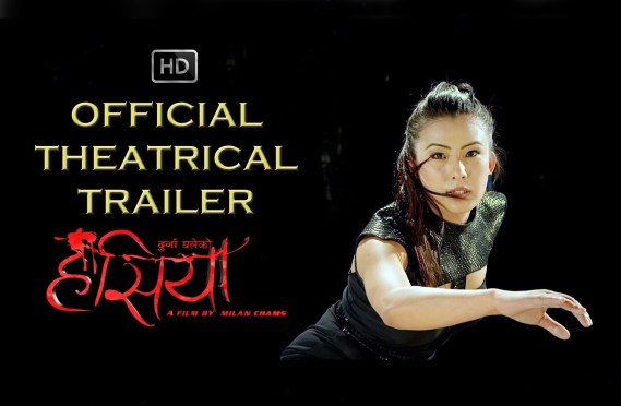 HASIYA | New Nepali Movie | Official Exclusive Theatrical Trailer