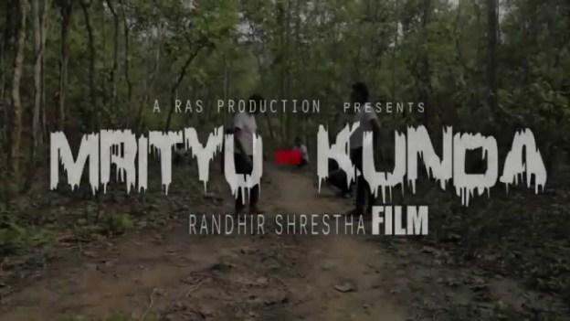 Mrityu-Kunda Film Short Clip