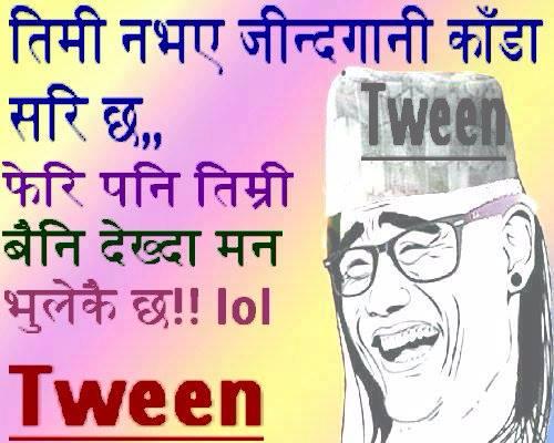 timi-nabhaye-funny