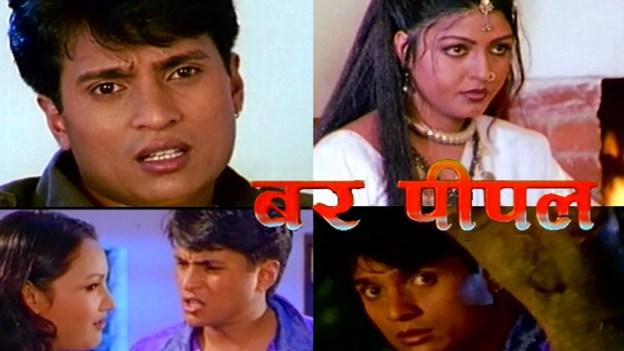 Nepali movie Bar Pipal