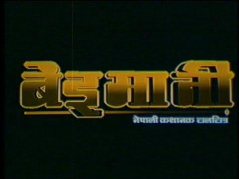 Nepali Movie Beimaani (Full)
