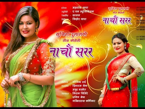Teej Ko Aayo Lahara by Sunita Dulal