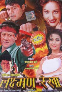 Nepali Full Movie: Laxman Rekha