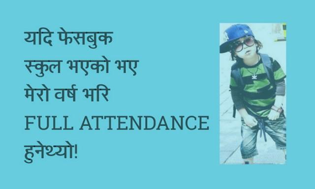 if-facebook-was-school-full-attendance