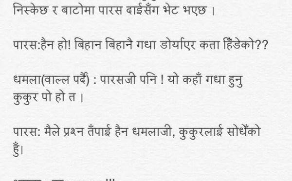 Rishi Dhamala dog-walking Joke