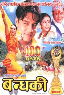 Nepali Movie – Bandaki