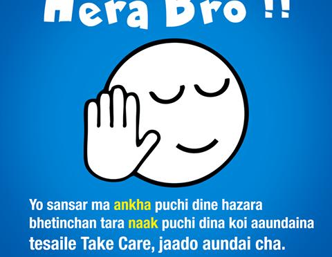 Take Care! जाडो आउन्दैछ ! – हेर ब्रो