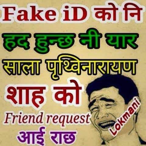 Fake ID को नि हद हुन्छ नि!