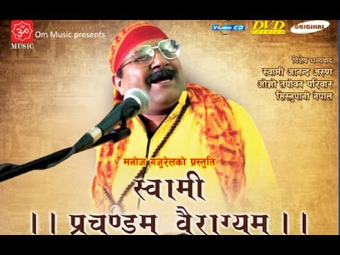 Swami Prachandam Bairagyam – Comedy by Manoj Gajurel