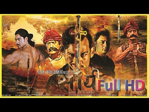 Full Nepali Movie: SOURYA (2013)