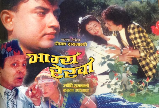 Nepali Movie Bhagya Rekha