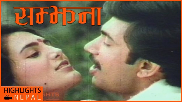 Nepali Classic Movie: SAMJHANA (1986)